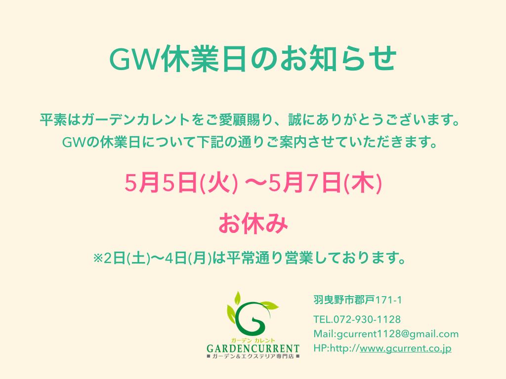 GW休業日(2015).001