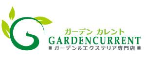 羽曳野市のお庭・エクステリアなら【GardenCurrent/ガーデンカレント】