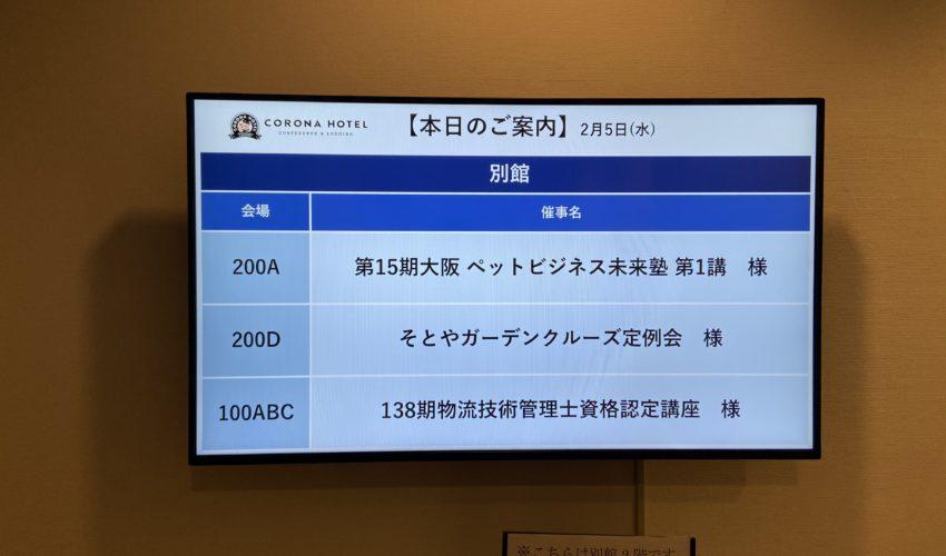 2020-02-05_SGC定例会